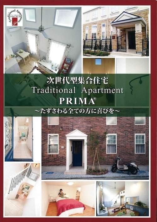 賃貸住宅「PRIMA(プリマ)」 利回り12%の運用事例を公開2