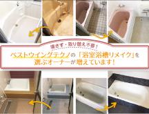 短工期&低コスト!ベストウイングテクノの「浴室浴槽リメイク」