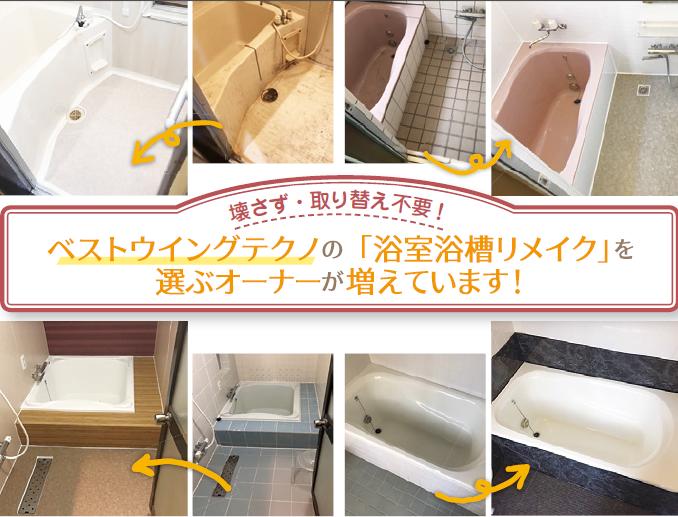 短工期&低コスト!ベストウイングテクノの「浴室浴槽リメイク」1