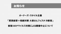 【開催中止のお知らせ】4月18日(土)「賃貸経営+相続対策 大家さんフェスタ」