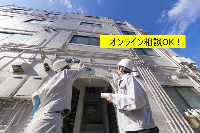 【オーナーズ ・スタイル 大家さんの窓口 大規模修繕】無料の建物診断と相見積り。オンライン相談も可。