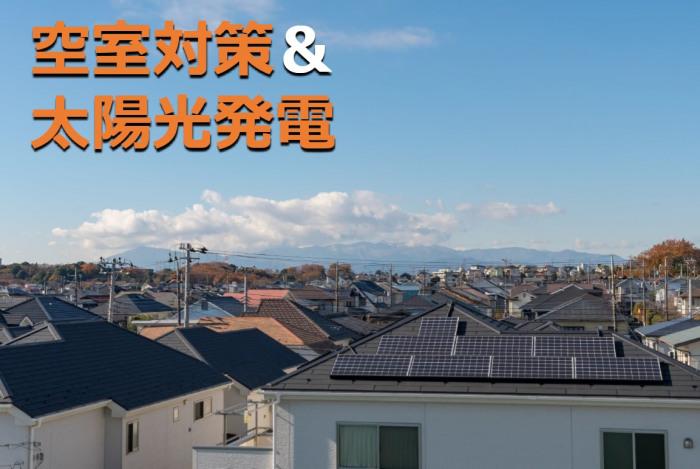 【開催中止】太陽光でかなえる新しい賃貸経営のカタチ!ベテラン家主の満室対策とW売電で収入&競争力アップ!