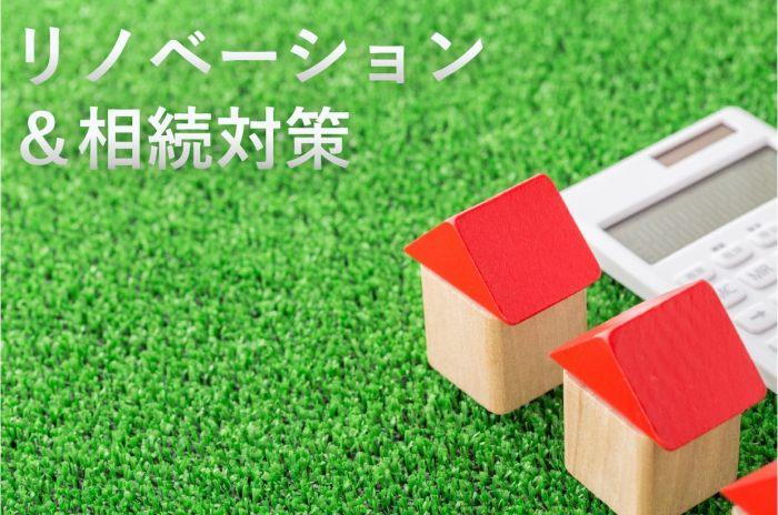 関西で5月・6月に開催!【無料】の賃貸経営セミナー~オーナーズ・スタイル主催~2