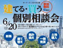 オーナーズ・スタイル主催『建てる・買う 個別相談会 in 名古屋』に出展する12社の特徴