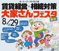 8月29日(土)梅田で開催「賃貸経営+相続対策大家さんフェスタ」予約受付中!