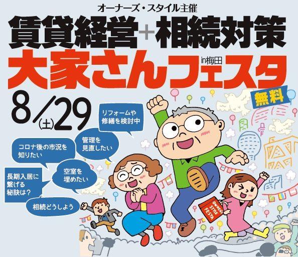 【開催終了】8月29日(土)梅田で開催「賃貸経営+相続対策大家さんフェスタ」