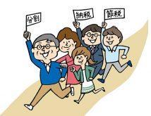 相続対策の基礎知識(4)~節税対策編~|生前贈与や評価額を圧縮する【不動産オーナー向け】