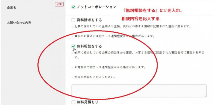 オンラインで無料相談の予約ができる!『賃貸経営+相続対策大家さんフェスタ in名古屋』出展企業2