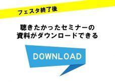 『賃貸経営+相続対策大家さんフェスタ in梅田』終了後にダウンロードできるセミナー資料一覧