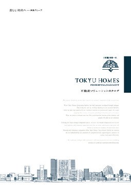 入居者のライフスタイルを想定し高いデザイン力で競合物件と差別化する東急Re・デザインの賃貸住宅2