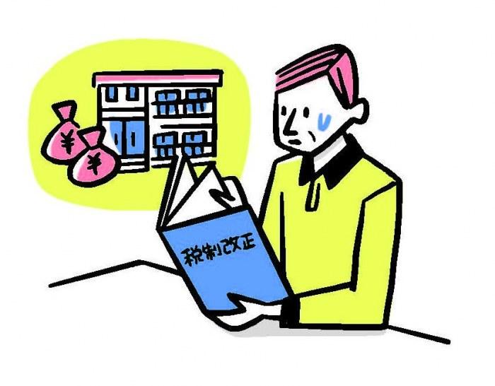 相続税還付対策にメス!「2020年度税制改正」が賃貸経営オーナーに与える影響1