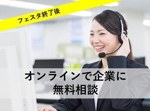 『賃貸経営+相続対策大家さんフェスタ in梅田』終了後にオンラインで無料相談の予約ができる企業一覧1
