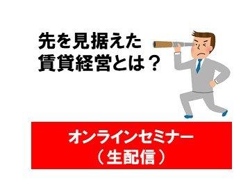 【オンラインセミナー(生配信)】コロナ禍に負けない賃貸経営とは?|オーナーズ・スタイル主催