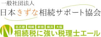 日本きずな相続サポート協会/税理士法人エール