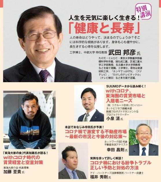 【予約なしでも当日参加可能!】9月12日(土)名古屋で開催「賃貸経営+相続対策大家さんフェスタ」0