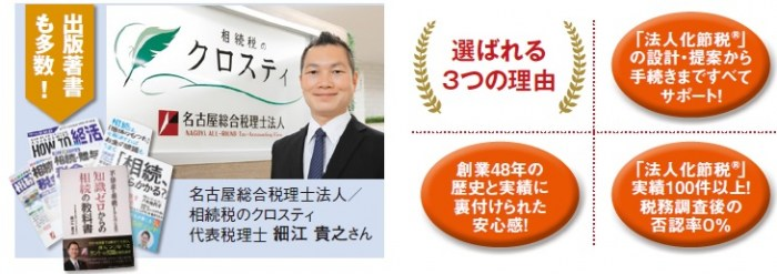 名古屋総合税理士法人/相続税のクロスティ0