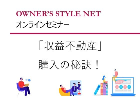 【オンラインセミナー(録画) 】入居率95%超えの管理会社が教える「収益不動産」購入の秘訣!1