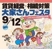9月12日(土)名古屋で開催「賃貸経営+相続対策大家さんフェスタ」予約受付中!
