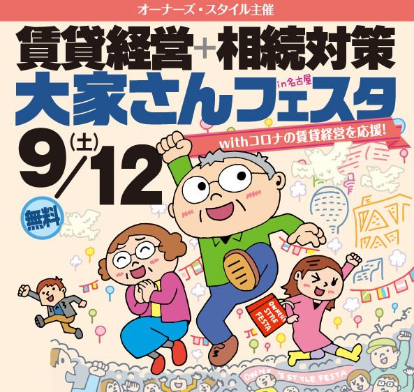 【予約なしでも当日参加可能!】9月12日(土)名古屋で開催「賃貸経営+相続対策大家さんフェスタ」