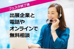 オンラインで無料相談の予約ができる!『賃貸経営+相続対策大家さんフェスタ 2020秋』出展企業