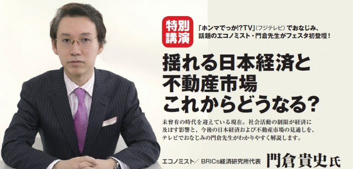賃貸経営+相続対策 大家さんフェスタ2020秋[10月17日(土)新宿開催]予約受付中!0