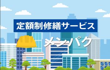 日本初。外壁・屋上修繕の定額サービス「メンパク」とは?