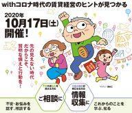 賃貸経営+相続対策 大家さんフェスタ2020秋[10月17日(土)新宿開催]予約受付中!