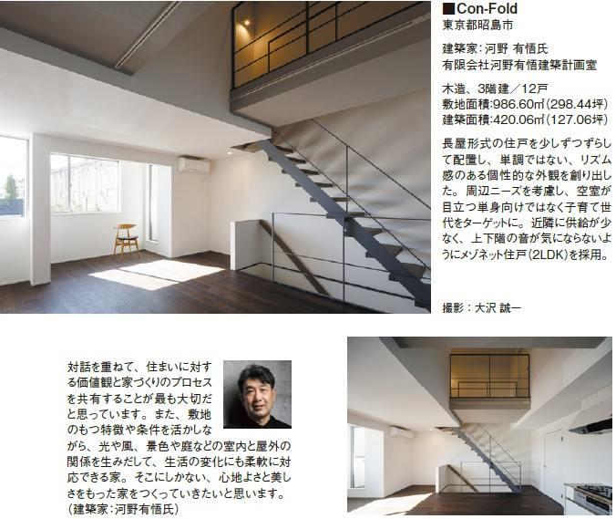 <対談>建築家と建てる賃貸住宅の魅力-ゼロからつくるオンリーワンの賃貸住宅-2