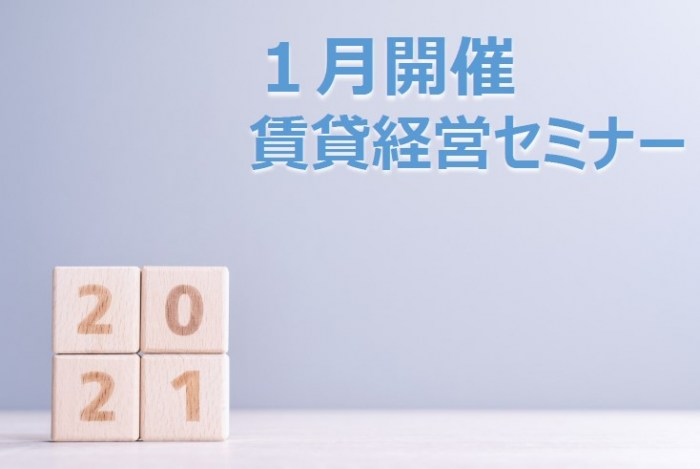 【オンラインでも聴講可能】東京で1月に開催!無料の賃貸経営セミナー~オーナーズ・スタイル主催~1