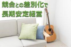 【オンラインセミナー(録画)】 差別化で一般賃貸を上回る手残りを実現!「音楽マンション®」が生み出す長期安定経営の秘密