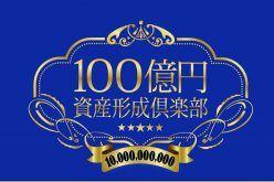 東京開催|資産形成のカリスマ ゴールドトラスト会長 久保川議道氏による『不動産投資のぶっちゃけセミナー』