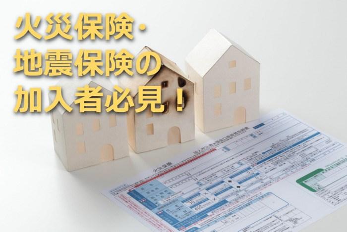 火災保険・地震保険の加入者必見!約9割のオーナーが〝払い損〞!?火災保険補償と請求方法