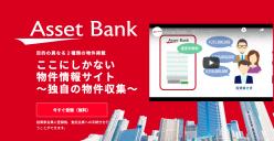 もれなく3000円のクオカード!アセットバンク[ 査定会員]登録キャンペーン