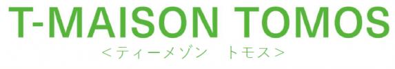 """【完成現場見学会】""""新商品"""" T-MAISON TOMOS 東急Re・デザイン×goodroom0"""