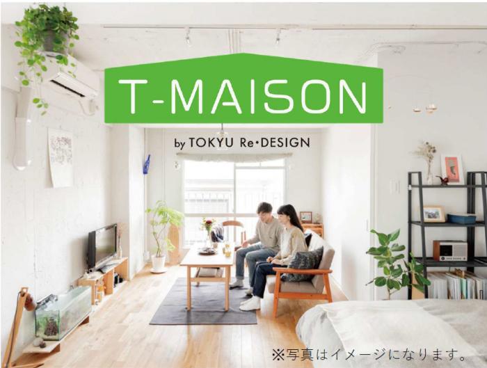 """【完成現場見学会】""""新商品"""" T-MAISON TOMOS 東急Re・デザイン×goodroom"""