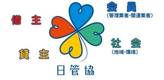 日本賃貸住宅管理協会0