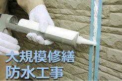 大型台風から建物を守るための防水技術!知っていて損はない、 失敗しない防水工事