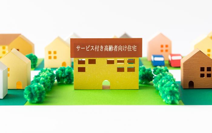 【オンラインセミナー(生配信)】『サ高住』を活用した不動産投資スキームの全てを学べるセミナー