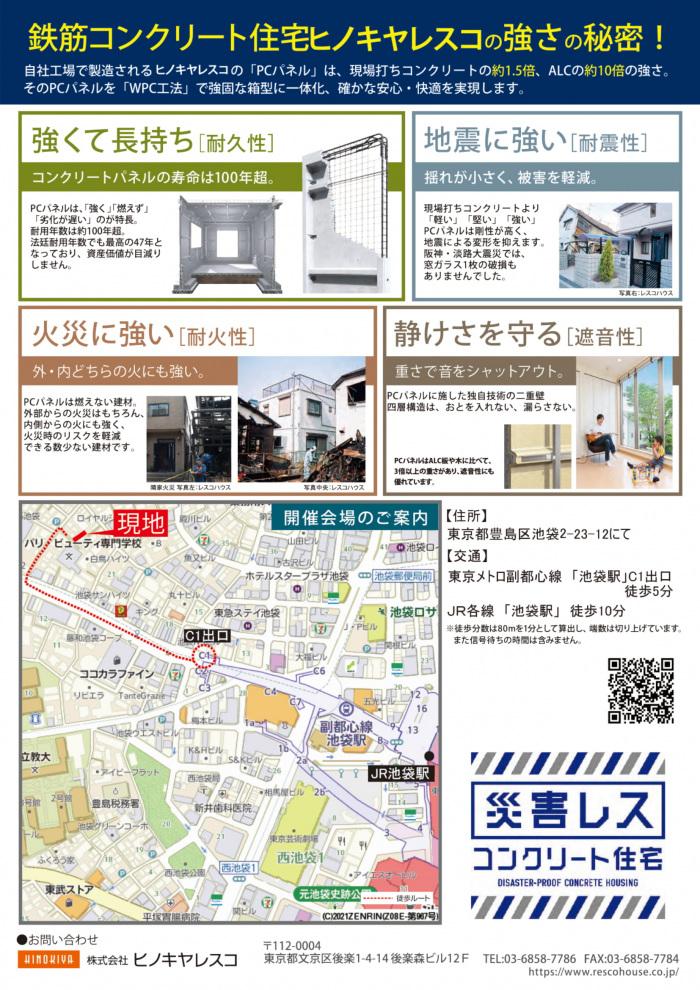 普段は見られないコンクリートマンションの建築現場を特別公開!|ヒノキヤレスコの構造見学会0