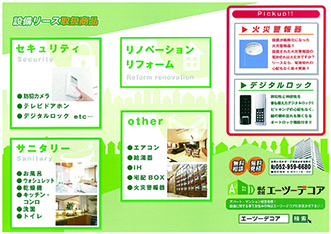宅配ボックスと防犯カメラが初期費用ゼロ円で導入できる!設備リースの魅力│エーツーデコア2