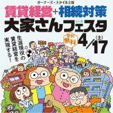 【当日参加も可能!】2021年4月17日(土)新宿で「賃貸経営+相続対策 大家さんフェスタ」を開催!