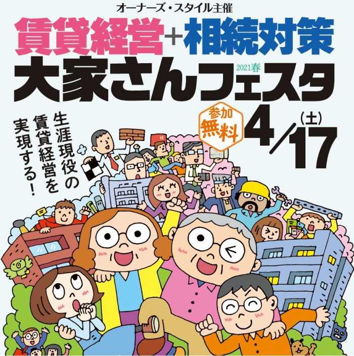 【開催は終了しました】2021年4月17日(土)新宿で「賃貸経営+相続対策 大家さんフェスタ」を開催!