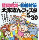 2021年5月30日(日)梅田で「賃貸経営+相続対策 大家さんフェスタ」を開催!