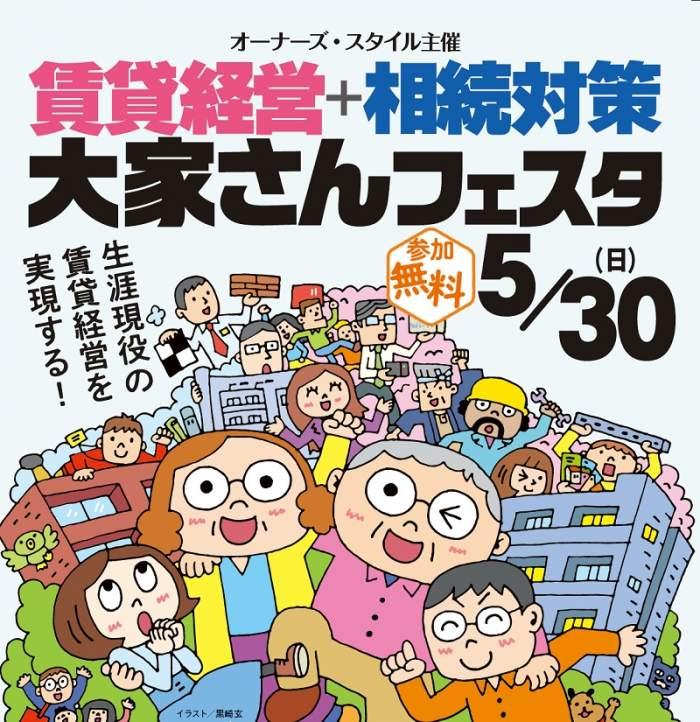 予約なしでも参加できる!5月30日(日)梅田で「賃貸経営+相続対策 大家さんフェスタ」を開催!