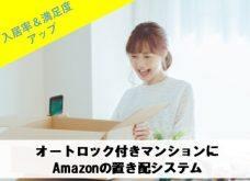 Amazon 置き配システム無料導入キャンペーン!