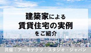 コロナに負けない! 建築家と創る差別化賃貸|アーキテクツ・スタジオ・ジャパン