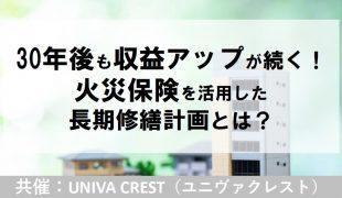 賢い人はやっている 「火災保険の適正活用術」|UNIVA CREST