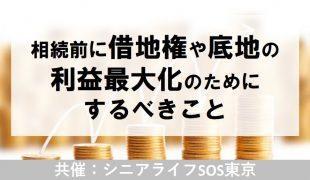 不動産と相続に強い税理士が見た 不動産活用と相続の「成功」と「失敗」|シニアライフSOS®東京