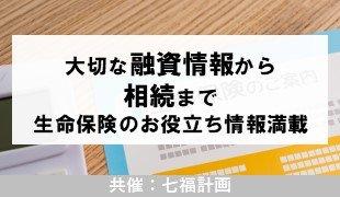 【2021年版】賃貸経営に役立つ 生命保険活用術|七福計画