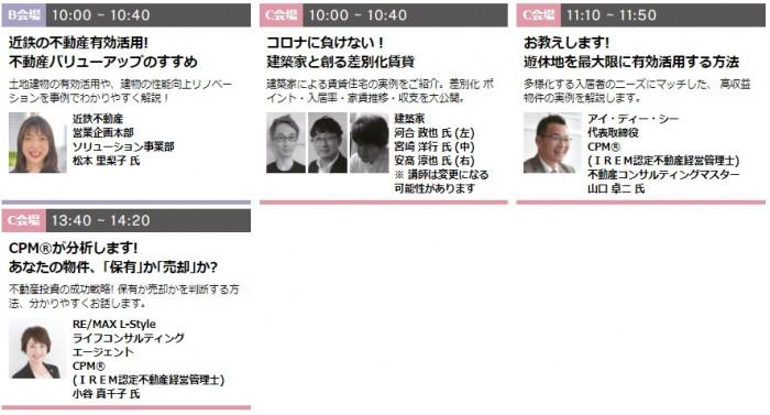 予約なしでも参加できる!5月30日(日)梅田で「賃貸経営+相続対策 大家さんフェスタ」を開催!0
